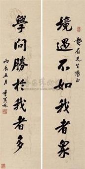 行书七言联 (couplet) by ji xianlin