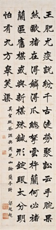 楷书 calligraphy by liang qichao