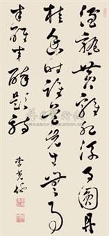 行书 by li guangdi