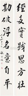 对联 (couplet) by yao xueyin