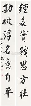 对联 (couplet) by yao xueyin