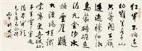 行书 镜片 纸本 by qian juntao