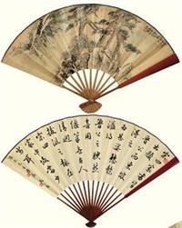 山居图 书法 成扇 设色纸本 (recto-verso) by yao shuping and ma gongyu