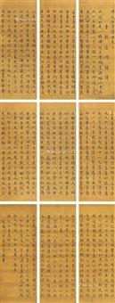 楷书《佛说无量寿经》四册 (一百七十四帧) (album of 174) by emperor qianlong