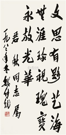书法 by wei chuantong