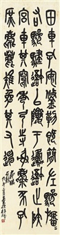 篆书 石鼓文 (calligraphy in seal script) by wu changshuo