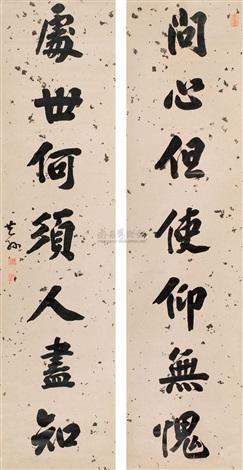 running script calligraphy (couplet) by wang qisun