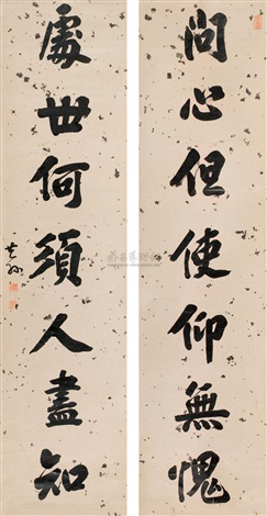 running script calligraphy couplet by wang qisun