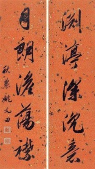 行书五言联 对联 (five-character in running script) (couplet) by yao wentian