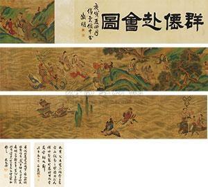 群仙赴会图 by qiu ying