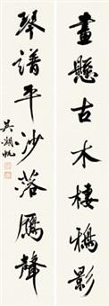 行书七言 对联 纸本 (couplet) by wu hufan