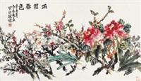 满园春色 by lin shouyi