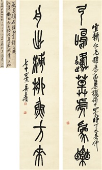 篆书 七言联 (a seven character in seal script) (couplet) by wu changshuo