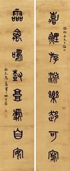 书法对联 (couplet) by ma gongyu