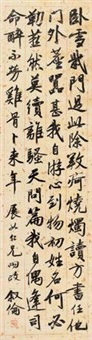 行书自作诗 (calligraphy in running script) by ma xulun