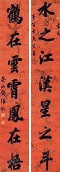 行书七言 对联片 (couplet) by qian weicheng