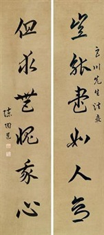 对联 (couplet) by chen taoyi