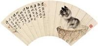 猫 镜心 纸本 by ling xu