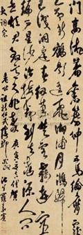 草书 by luo jiabin