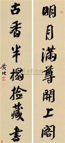 calligraphy (2 works) by qian li