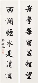 行书七言联 (couplet) by wu hufan