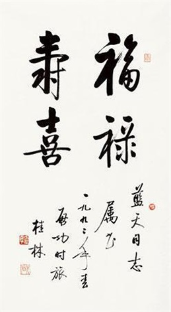 福禄寿喜 by qi gong