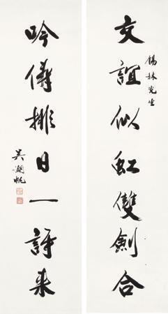 书法对联 (两幅) calligraphy couplet by wu hufan