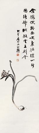 水仙 (narcissus) by zhang daqian