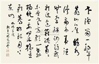 书法 by you wuqu