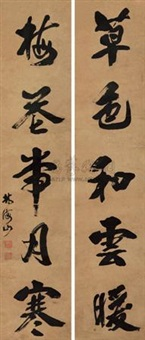 行书五言联 (couplet) by lin haishan
