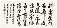 书法 by ren zheng