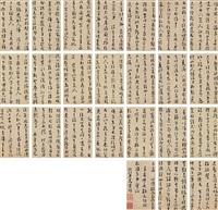 草书 自书诗册 (album of self-composed poem in cursive script) (album of 24) by liu yiming