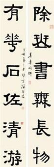 书法对联 (calligraphy) (couplet) by jian jinglun