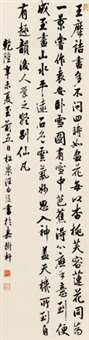 行书 (running script calligraphy) by wang youdun