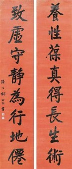 行楷对联 (calligraphy) (couplet) by yang yisun