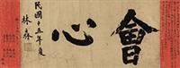 """楷书""""会心"""" 横披 纸本 by lin sen"""