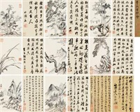 江山卧游 (album of 8) by li rihua