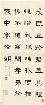 calligraphy by lin zhimian
