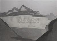 云梦山 by ren jian