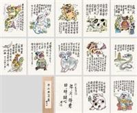 十二生肖 (set of 12) by liao bingxiong