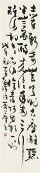 书法 by xu linlu