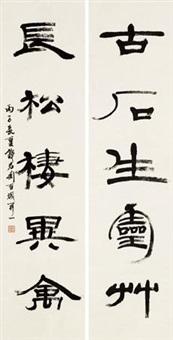 对联 (couplet) by qian juntao