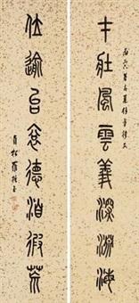 篆书八言联 (seal script) (couplet) by luo zhenyu