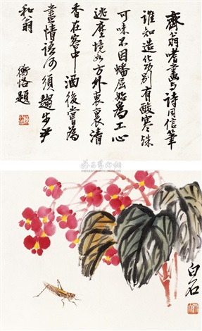 flowers and calligraphy by chen shizeng and qi baishi