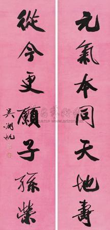 行书七言联 calligraphy couplet by wu hufan