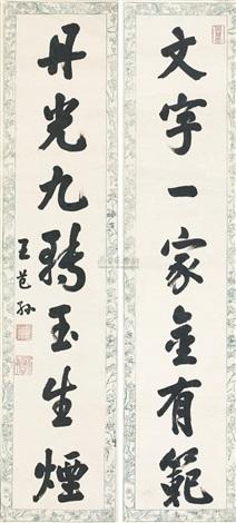 行书七言联 calligraphy couplet by wang qisun
