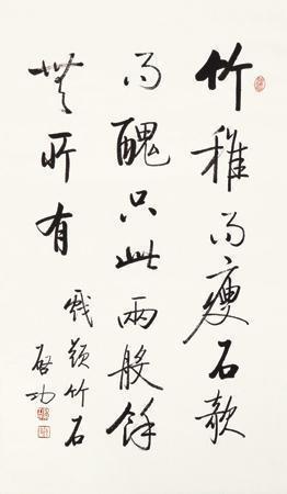 书法 (calligraphy) by qi gong