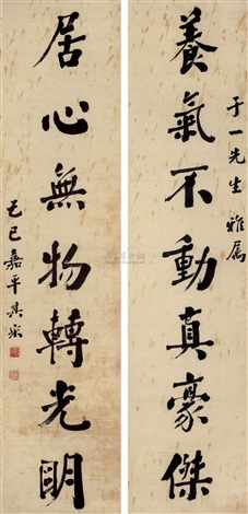 书法对联 (couplet) by chen qicai