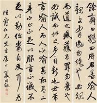 书法 (set of 4) by xia tonghe