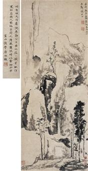 观瀑图 by ni yuanlu